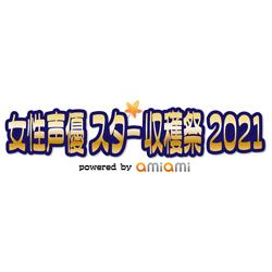 「女性声優 スター収穫祭 2021」が、ニコニコ動画「あみあみチャンネル」にて開催!