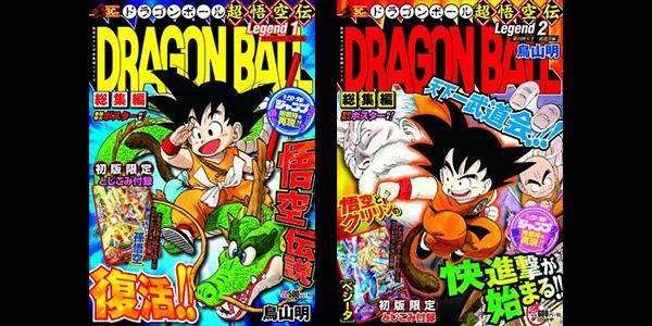 【トピックス】「週刊少年ジャンプ」と同サイズで再編集された『DRAGON BALL総集編 超悟空伝』が本日5月13日(金)から発売中!