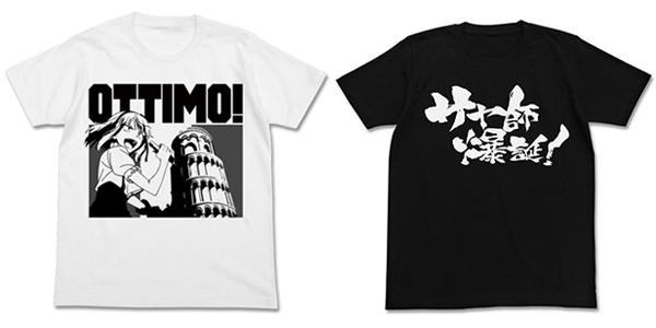 『だがしかし』 オッティモTシャツ/サヤ師爆誕Tシャツ [コスパ]
