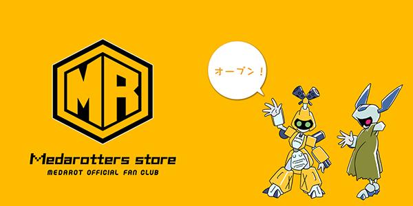 本日より『メダロット』のオフィシャル通販サイト「Medarotters Store(メダロッターズストア)」がオープン!