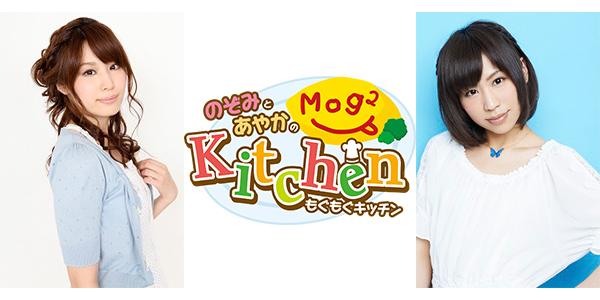 声優+お料理番組「のぞみとあやかのMog² Kitchen」5月よりスタート! 先行生放送も実施!