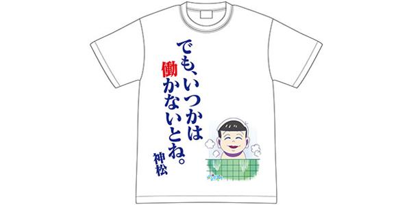 バスでふぉ『おそ松さん』 神松Tシャツ [グルーヴガレージ]