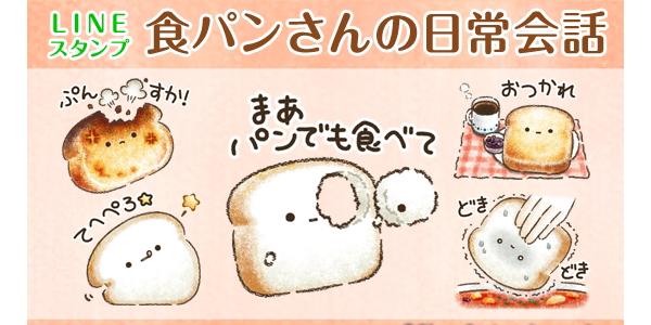 ふわふわの食パンさんが美味しく気持ちを伝えます!LINEスタンプ『食パンさんの日常会話』配信開始