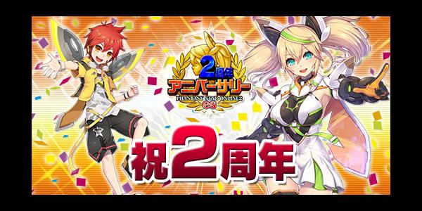 スマートフォン用RPG『ファンタシースターオンライン2 es』が「2周年アニバーサリー」イベントを開催!