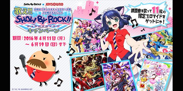 『SHOW BY ROCK!!』 カラオケJOYSOUNDとのコラボキャンペーン第3弾開始