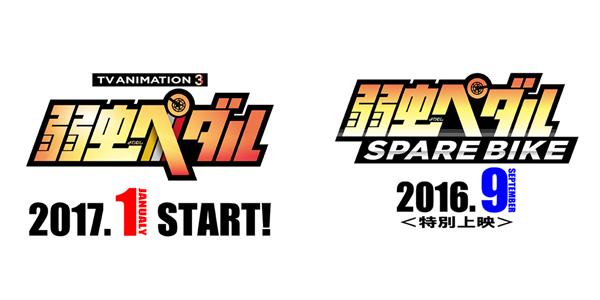 【トピックス】TVアニメ『弱虫ペダル』第3期が2017年1月より放送決定! さらに『弱虫ペダル SPARE BIKE』が2016年9月に特別上映
